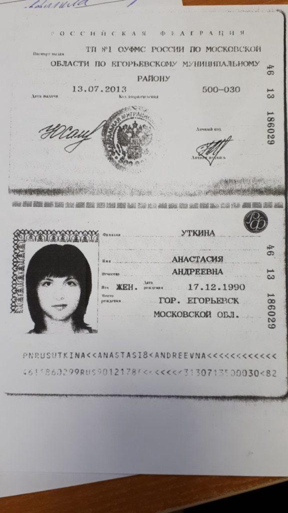 Паспорт Уткиной